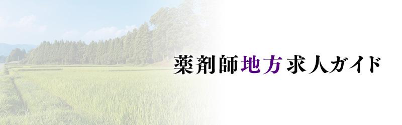 薬剤師地方求人ガイド【※地方都市に強い転職エージェント】